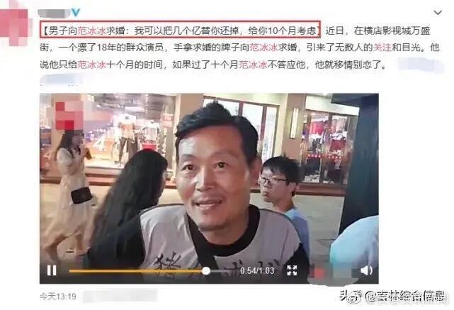 Vừa mới chia tay Lý Thần, Phạm Băng Băng được fan cuồng cầu hôn giữa phố ảnh 4