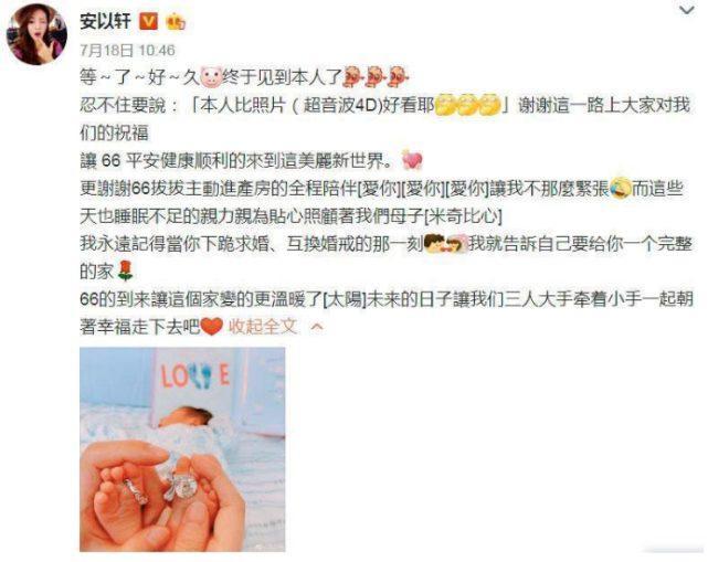 Bài đăng thông báo đã bình an sinh con của An Dĩ Hiên và những lời cảm ơn của cô gửi tới ông xã.