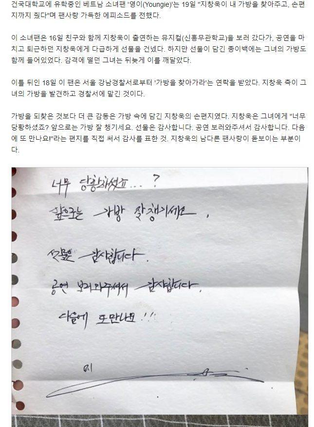 Phản ứng của K-net khi báo Hàn, công ty quản lý nói về việc Ji Chang Wook trả đồ và viết thư tay cho fan Việt Nam ảnh 4