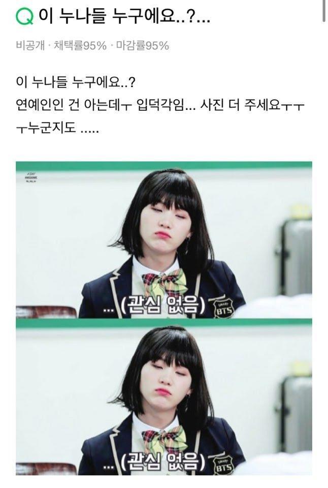 Đóng giả nữ sinh quá đẹp, Suga (BTS) khiến cư dân mạng thương nhớ truy lùng khắp nơi ảnh 5