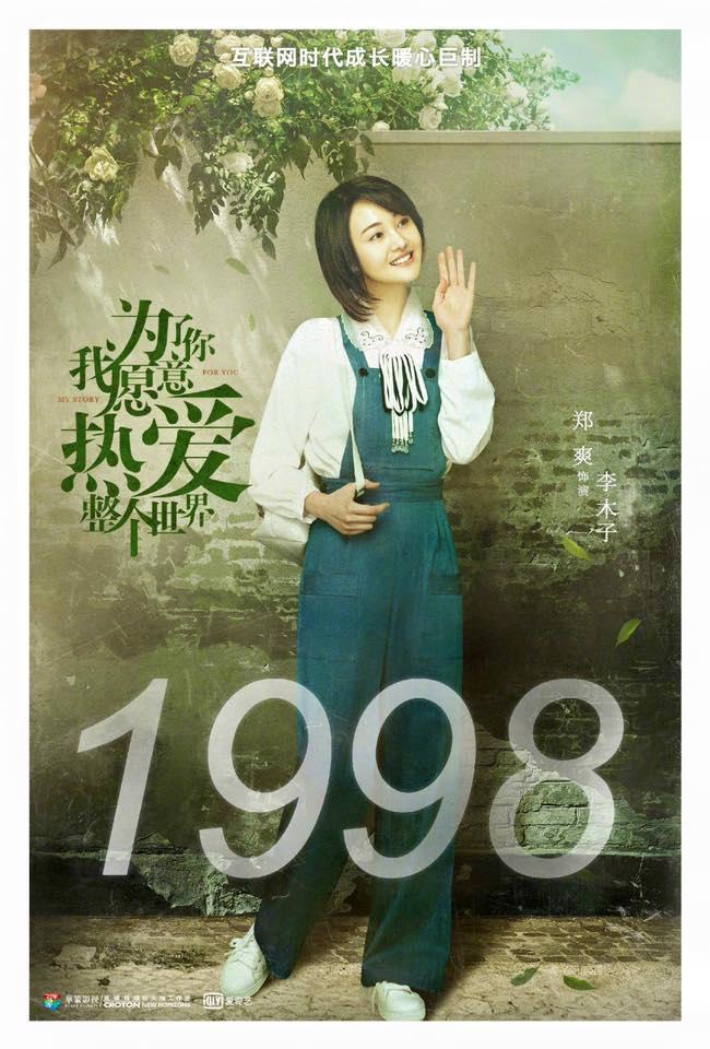 Vào một ngày đẹp trời, 2 bộ phim của Trịnh Sảng đồng loạt tung poster đẹp miễn bàn ảnh 1