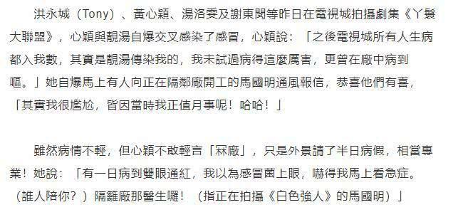 Tin Huỳnh Tâm Dĩnh mang thai chỉ do truyền thông Hong Kong phóng đại, nhưng nếu có thật thì cũng không phải của Mã Quốc Minh? ảnh 5