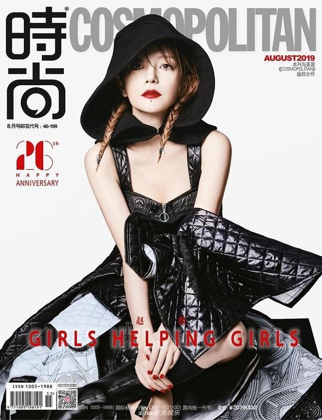Triệu Vy khoe nhan sắc trường tồn trên ảnh bìa tạp chí thời trang với phong cách thời trang Gothic lập dị