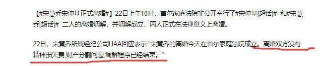 Đây là bằng chứng minh oan cho Song Hye Kyo không hề có lỗi trong cuộc hôn nhân với Song Joong Ki ảnh 3