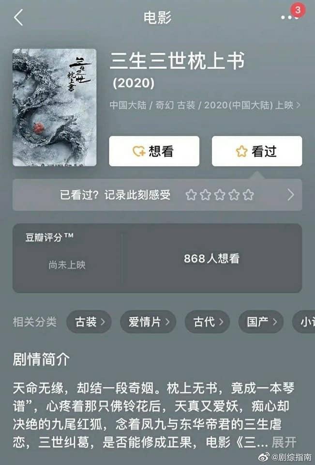Tam Sinh Tam Thế  Chẩm Thượng Thư rục rịch ra bản điện ảnh, netizen: Chắc cũng thất bại ê chề như Thập Lý Đào Hoa bản điện ảnh thôi! ảnh 1