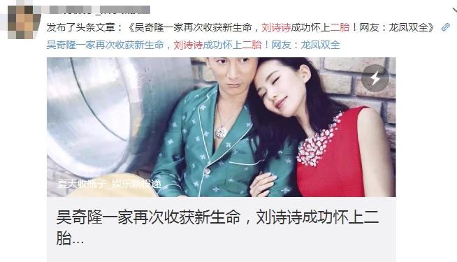 Mới sinh con đầu lòng chưa được bao lâu, Lưu Thi Thi đã mang thai lần hai? ảnh 2