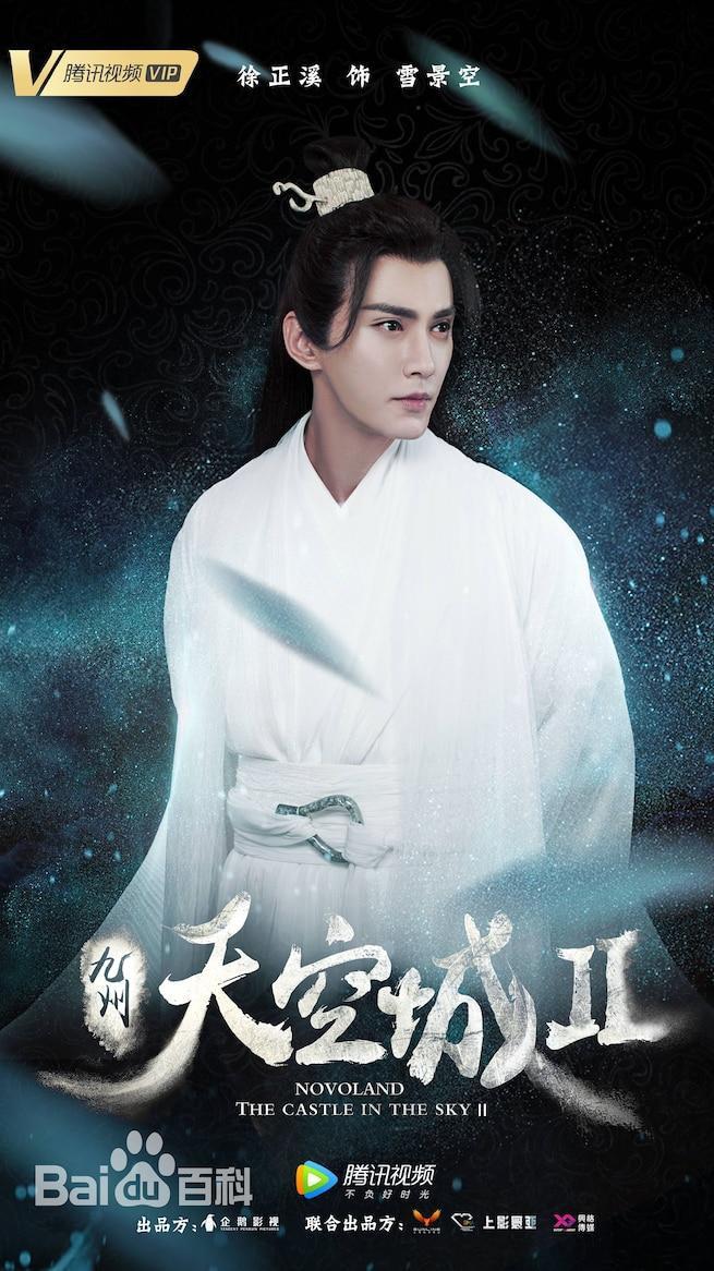 4 phim truyền hình Trung Quốc mới chiếu đang làm mưa làm gió trên màn ảnh nhỏ 2020 ảnh 11