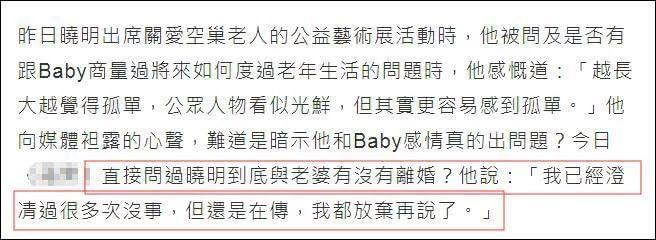 Huỳnh Hiểu Minh lên tiếng về nghi vấn ly hôn với Angelababy: Tôi đã làm sáng tỏ nhiều lần nhưng tin đồn vẫn bị lan truyền ảnh 2