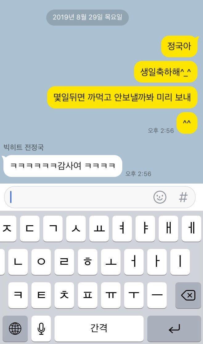 Tin nhắn từ anh cả Seokjin.