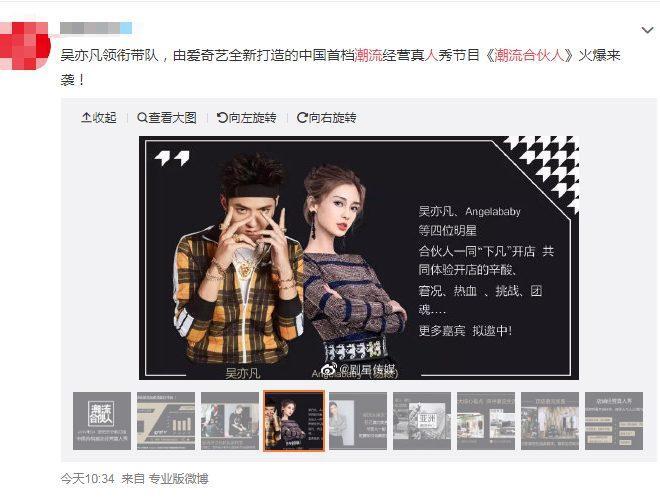 Angelababy và Ngô Diệc Phàm lần đầu hợp tác trong show kinh doanh về thời trang ảnh 2