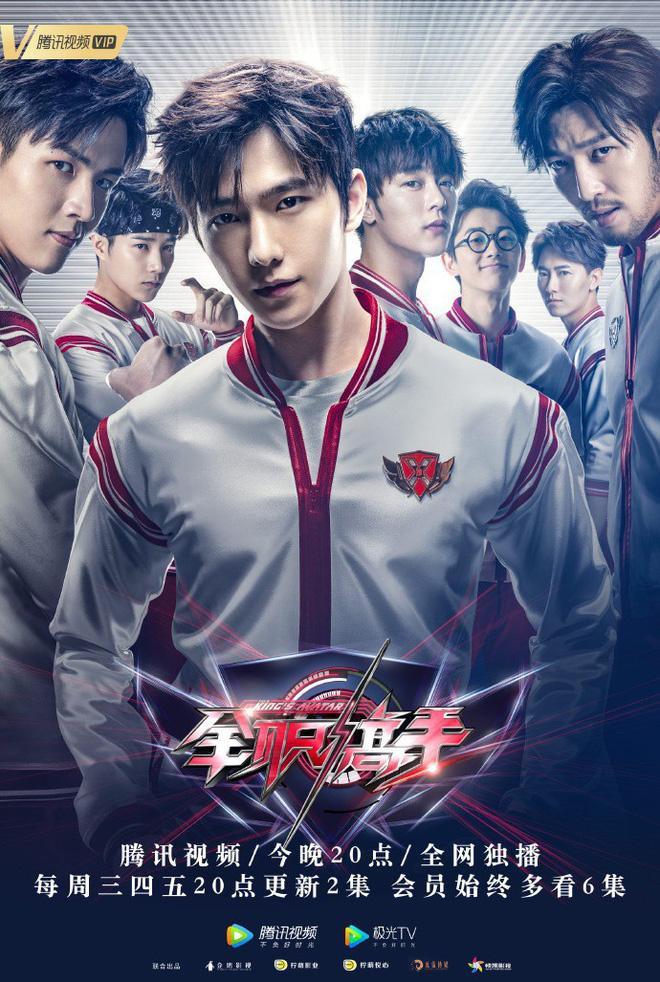 Toàn chức cao thủ của Dương Dương sắp phát sóng ở Hàn Quốc, đánh dấu cột mốc bộ phim được phát sóng tại 40 nước ảnh 0