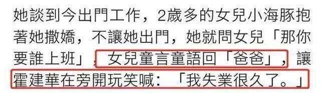 Từ khi kết hôn với Lâm Tâm Như, Hoắc Kiến Hoa càng ngày càng flop, rơi vào trạng thái thất nghiệp ảnh 2