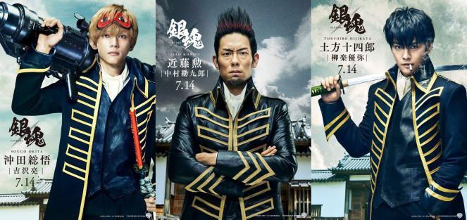 Ngoài bộ phim chính, khán giả còn có thể đón xem ba phần phim lẻ có tên Gintama Mitsuba Hen, một chương truyện riêng xoay quanh bộ ba cảnh sát Shinsegumi.