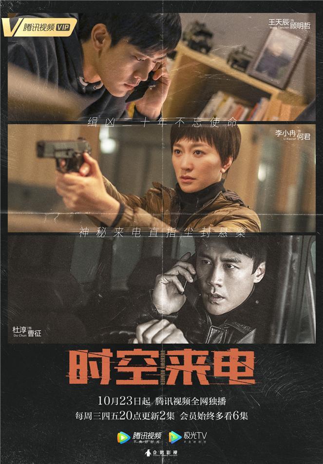 Thời không lai điện  phim remake Signal của Hàn Quốc: Lý Tiểu Nhiễm, Đỗ Thuần hợp tác phá những vụ án bí ẩn ảnh 2