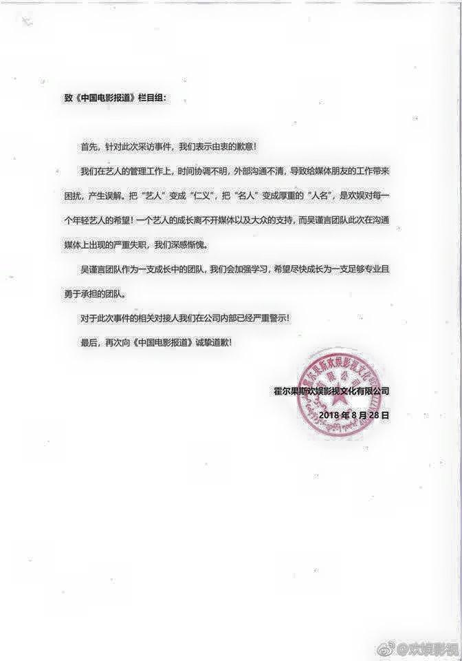 Ngô Cẩn Ngôn gửi lời xin lỗi đến tờ Điện Ảnh Trung Quốc và công chúng.