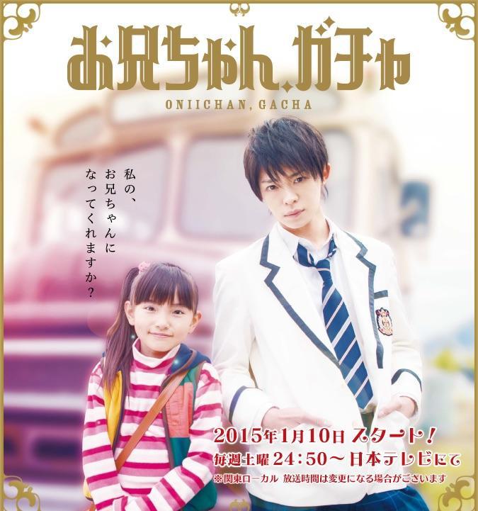 Kishi Yuuta trong phim 'Oniichan Gacha' (tạm dịch 'Anh trai Đồ chơi')