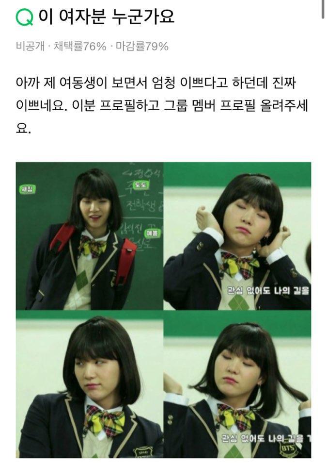 Đóng giả nữ sinh quá đẹp, Suga (BTS) khiến cư dân mạng thương nhớ truy lùng khắp nơi ảnh 10