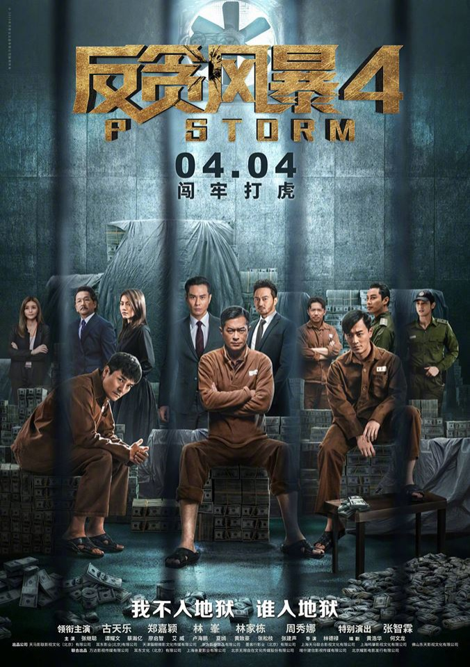 Cơn bão mới của Cổ Thiên Lạc gọi tên Lâm Phong, có gì đáng chờ ở P-Storm? ảnh 0