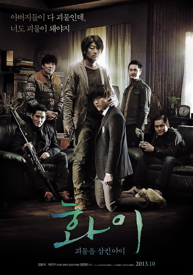 Yeo Jin Goo, Kim Yoon Seok, Jo Jin Woong.