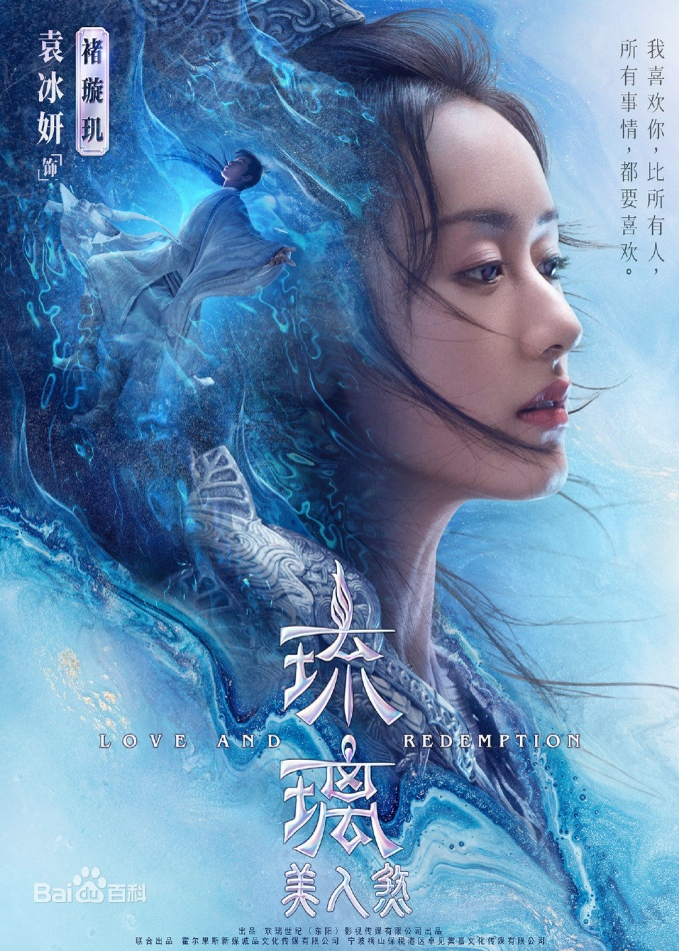 Vương Băng Nghiên xuất hiện xinh đẹp trong dự án phim mới Lưu Ly Mỹ Nhân Sát ảnh 18