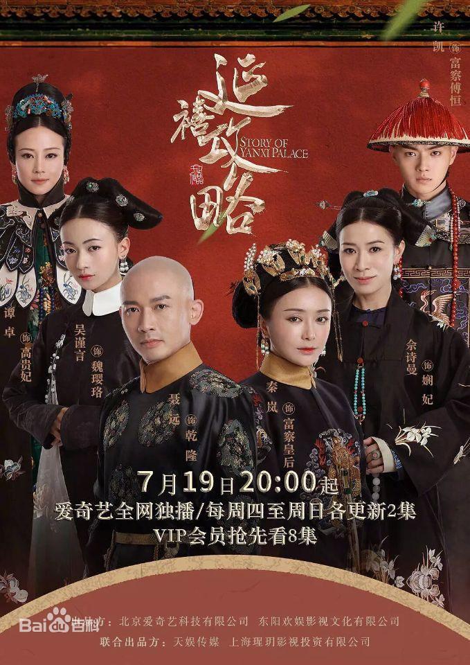 10 phim truyền hình Hoa Ngữ hot nhất tại Thái Lan: Hậu cung Như Ý truyện thua hạng Diên Hi công lược ảnh 1