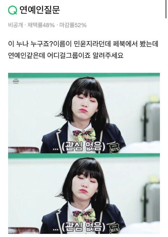 Đóng giả nữ sinh quá đẹp, Suga (BTS) khiến cư dân mạng thương nhớ truy lùng khắp nơi ảnh 6
