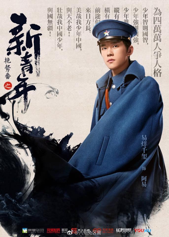 Diễm Thế Phiên chi Tân Thanh Niên của Dịch Dương Thiên Tỉ tung thêm trailer mới, hứa hẹn lên sóng vào năm 2019 ảnh 1