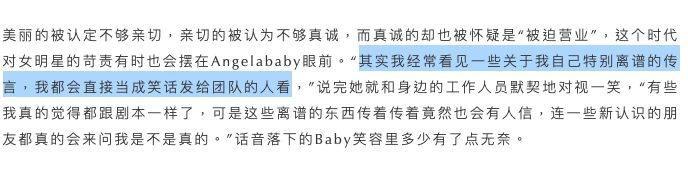 Angelababy nói về tin đồn ly hôn với Huỳnh Hiểu Minh: Thật là lố bịch, tôi xem nó như một trò cười ảnh 4