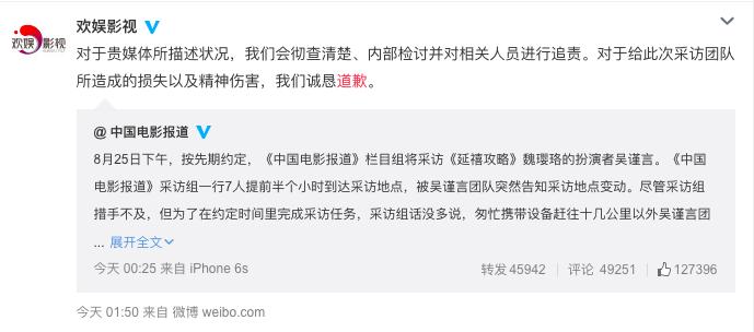Công ty quản lý của Ngô Cẩn Ngôn lên tiếng xin lỗi báo Điện ảnh Trung Quốc