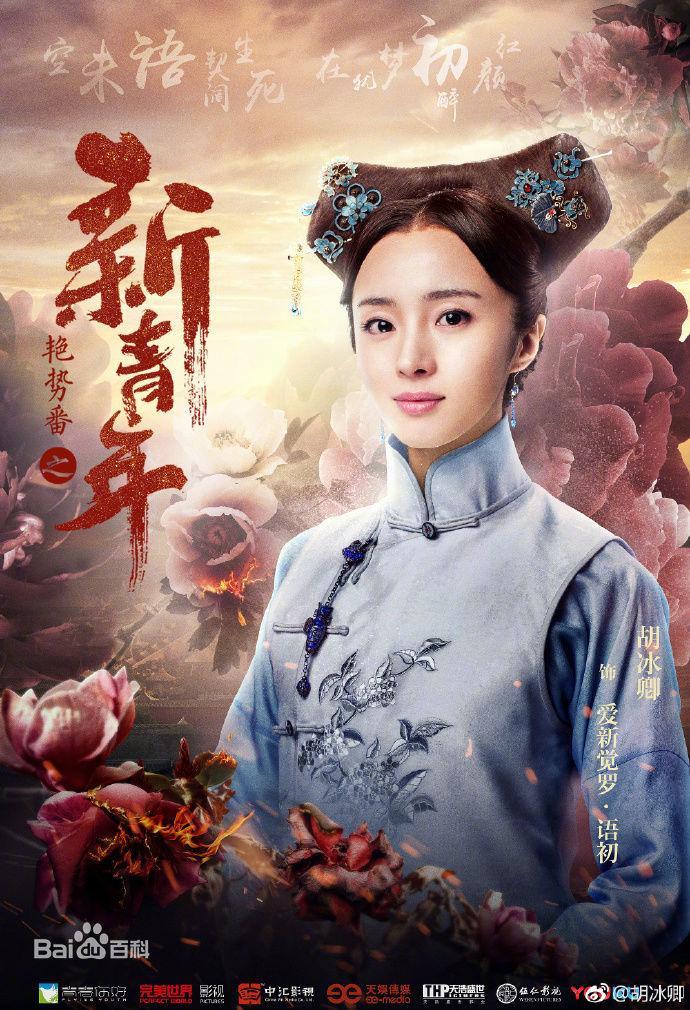 Diễm Thế Phiên chi Tân Thanh Niên của Dịch Dương Thiên Tỉ tung thêm trailer mới, hứa hẹn lên sóng vào năm 2019 ảnh 10