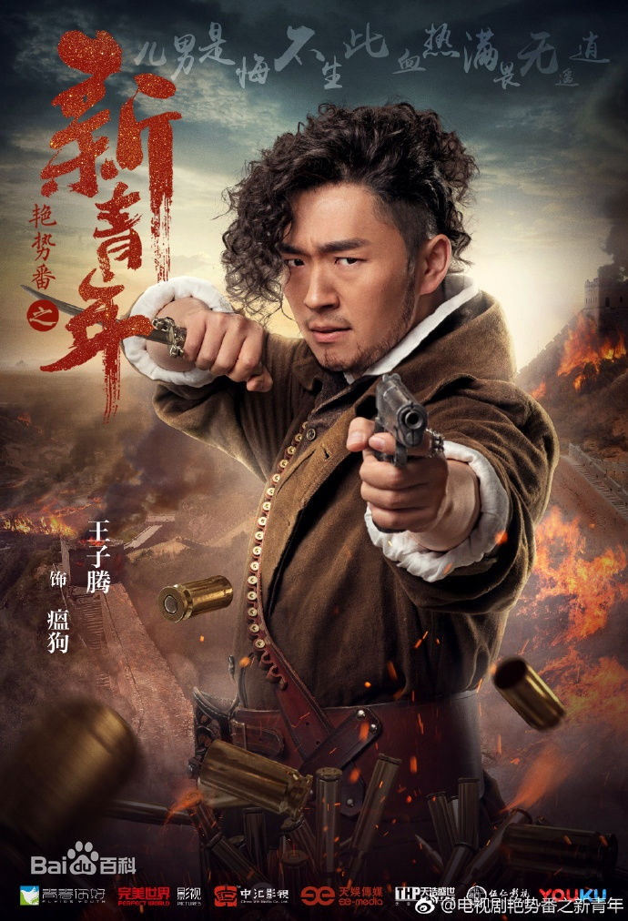 Diễm Thế Phiên chi Tân Thanh Niên của Dịch Dương Thiên Tỉ tung thêm trailer mới, hứa hẹn lên sóng vào năm 2019 ảnh 17