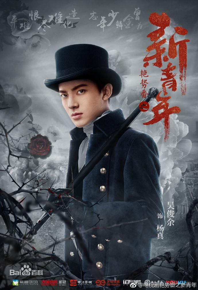 Diễm Thế Phiên chi Tân Thanh Niên của Dịch Dương Thiên Tỉ tung thêm trailer mới, hứa hẹn lên sóng vào năm 2019 ảnh 16