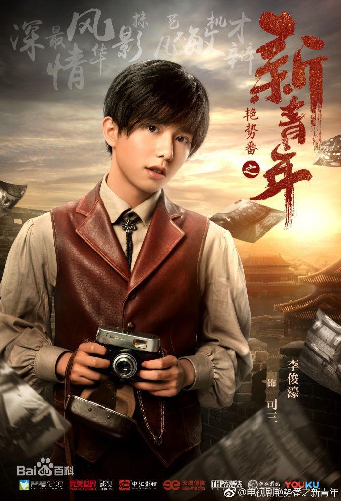 Diễm Thế Phiên chi Tân Thanh Niên của Dịch Dương Thiên Tỉ tung thêm trailer mới, hứa hẹn lên sóng vào năm 2019 ảnh 15