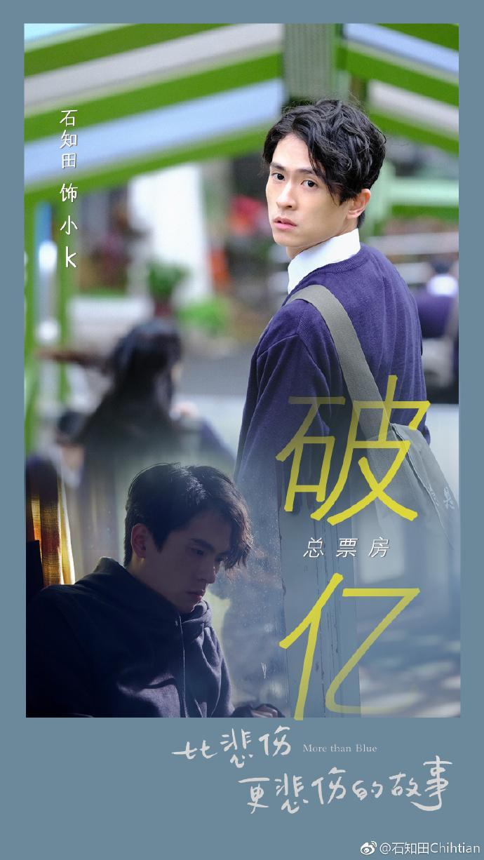 Bộ phim với cốt truyện cảm động đã lấy đi nước mắt của nhiều khán giả.