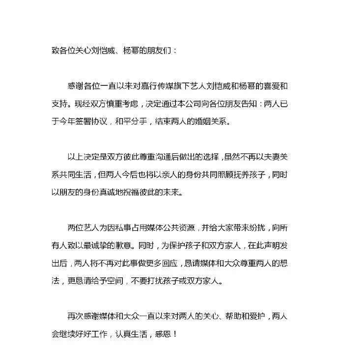 Lưu Khải Uy đón mùa xuân thứ 2 sau ly hôn với Dương Mịch? ảnh 2