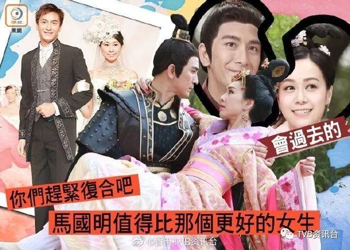 Nhà đài TVB muốn sắp xếp cho Mã Quốc Minh và người yêu cũ Hồ Định Hân hợp tác với nhau, cư dân mạng: Mong hai người họ tái hợp ảnh 3