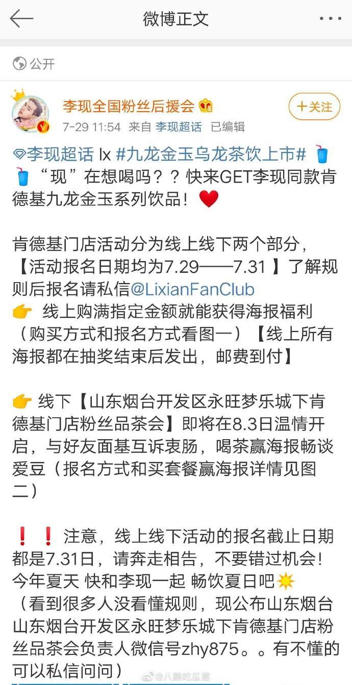 Fan meeting huỷ vì số người tham gia quá ít, Lý Hiện bị ném đá vì cho rằng bản thân mình đã quá hot ảnh 3