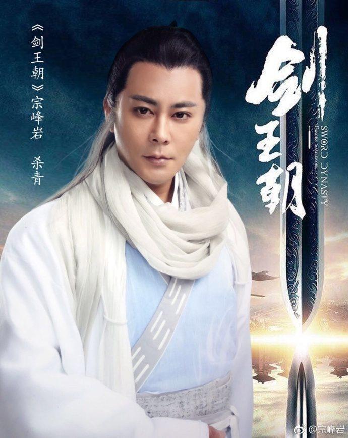 Kiếm vương triều của Lý Hiện, Lý Nhất Đồng sẽ lên sóng IQiyi vào tháng 11 ảnh 5