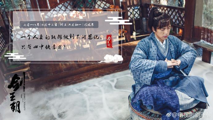 Kiếm vương triều của Lý Hiện, Lý Nhất Đồng sẽ lên sóng IQiyi vào tháng 11 ảnh 9