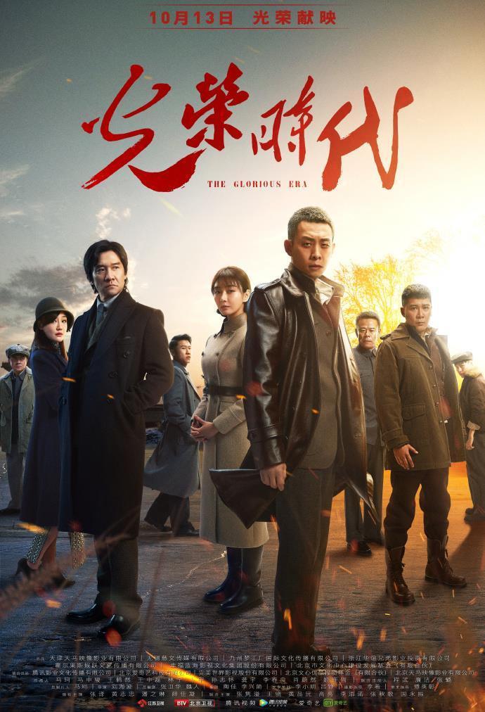 Phim truyền hình Hoa Ngữ tháng 10 (P2): Hứa Nguỵ Châu nên duyên cùng với người tình tin đồn của Dương Dương ảnh 11