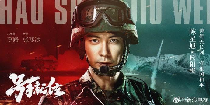 Hào thủ vào vị trí của Lý Dịch Phong khai máy và tung poster cực ngầu ảnh 10