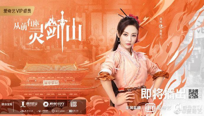 Thuở xưa có ngọn núi linh kiếm của Hứa Khải và Trương Dung Dung tiếp tục tung poster và trailer mới đầy hứa hẹn ảnh 2