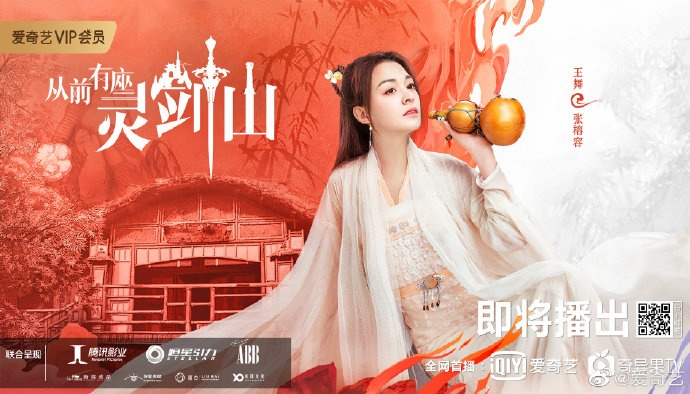 Thuở xưa có ngọn núi linh kiếm của Hứa Khải và Trương Dung Dung tiếp tục tung poster và trailer mới đầy hứa hẹn ảnh 1