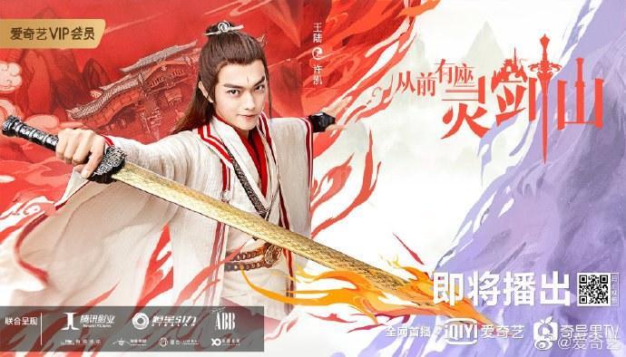 Thuở xưa có ngọn núi linh kiếm của Hứa Khải và Trương Dung Dung tiếp tục tung poster và trailer mới đầy hứa hẹn ảnh 0