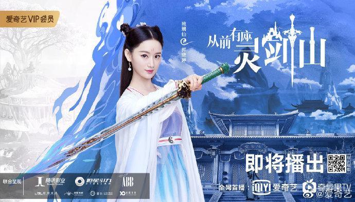 Thuở xưa có ngọn núi linh kiếm của Hứa Khải và Trương Dung Dung tiếp tục tung poster và trailer mới đầy hứa hẹn ảnh 3