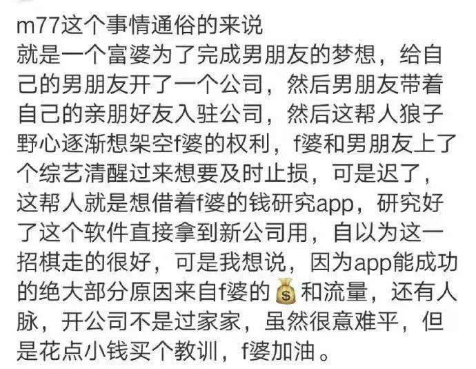 Trịnh Sảng bị bạn trai Trương Hằng lừa cả tiền lẫn tình? ảnh 11