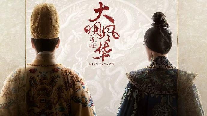 Truyền hình Hoa Ngữ tháng 12 (Phần 1): Khi những bộ phim xuất sắc nhất đối đầu, tác phẩm nào sẽ giành chiến thắng? ảnh 6