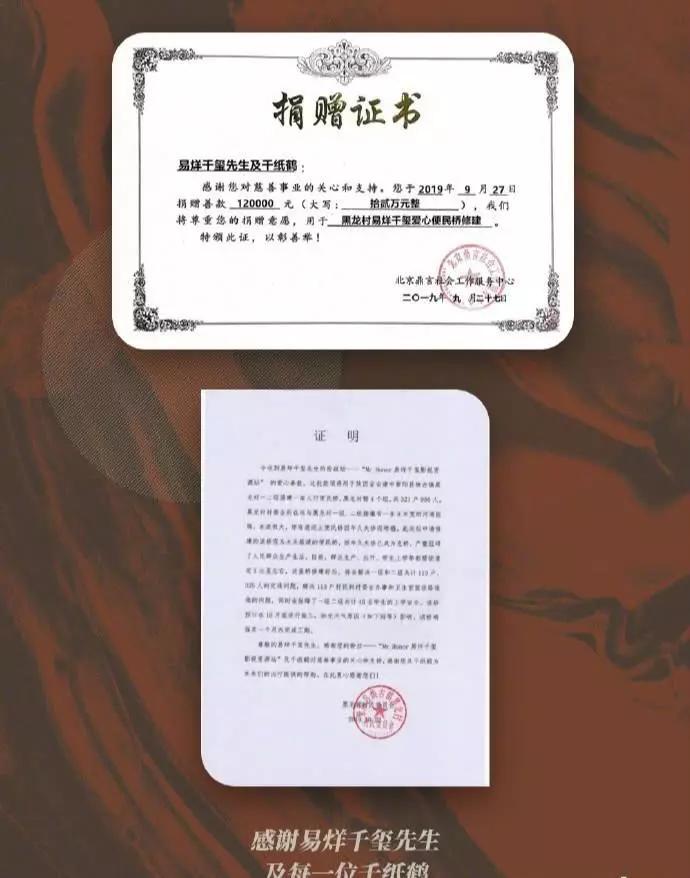 Fan hâm mộ Dịch Dương Thiên Tỉ quyên góp hơn 400 triệu đồng xây cầu giúp người dân khó khăn ảnh 4