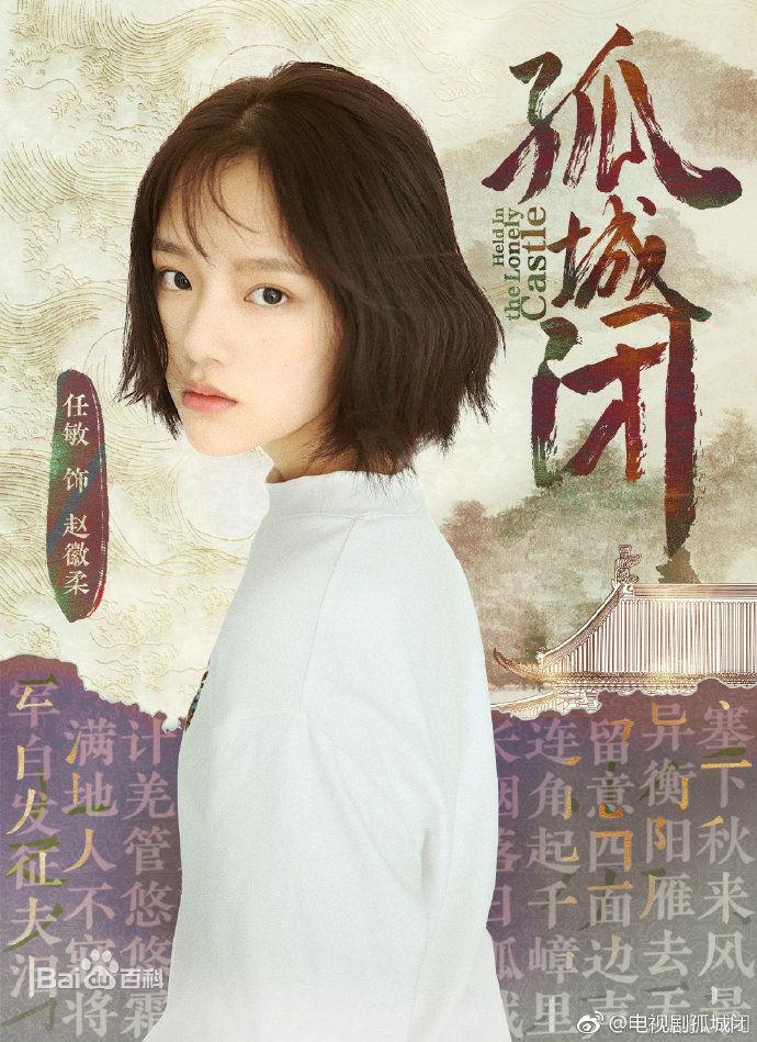 Lịch phát sóng phim Hoa Ngữ tháng 2: Bạn chọn phim nào để giải tỏa bớt nỗi lo sợ mùa dịch bệnh? ảnh 3