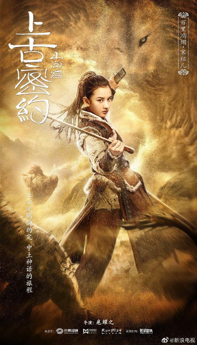 Lịch phát sóng phim Hoa Ngữ tháng 2: Bạn chọn phim nào để giải tỏa bớt nỗi lo sợ mùa dịch bệnh? ảnh 10
